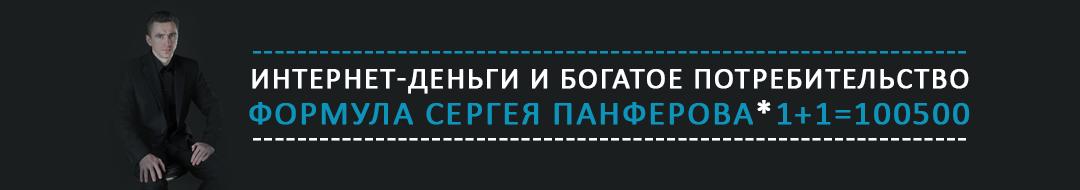 Формула Сергея Панферова