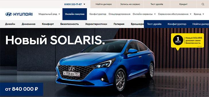 Hyundai Solaris дешевле на 10 процентов здесь