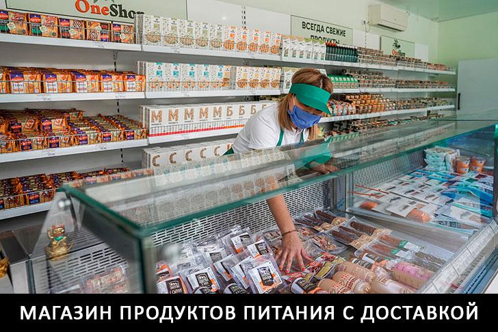 интернет-магазин продуктов питания с доставкой