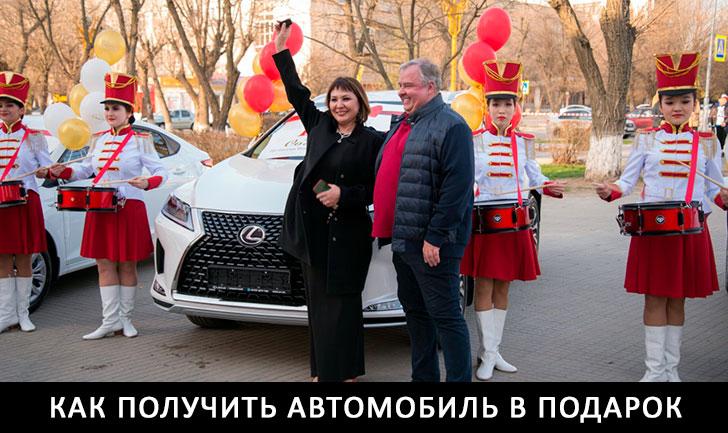 как получить автомобиль в подарок