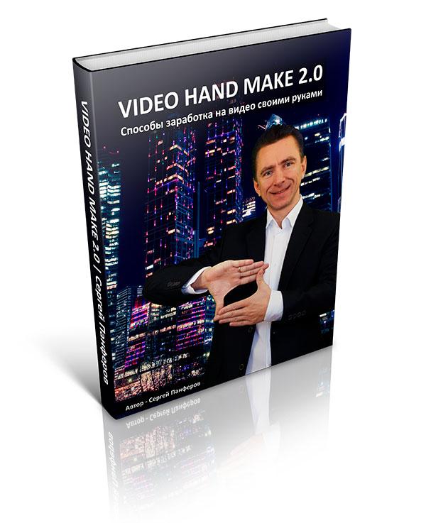 video hand make