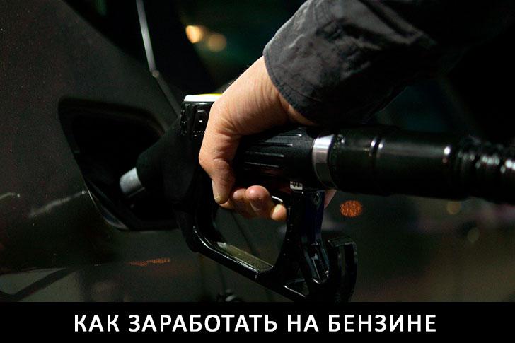 как заработать на бензине