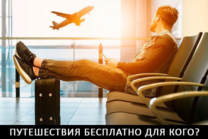 путешествия бесплатно
