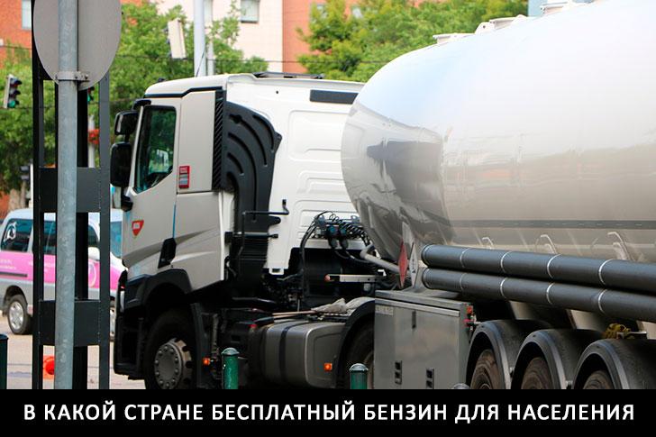 в какой стране бесплатный бензин для населения