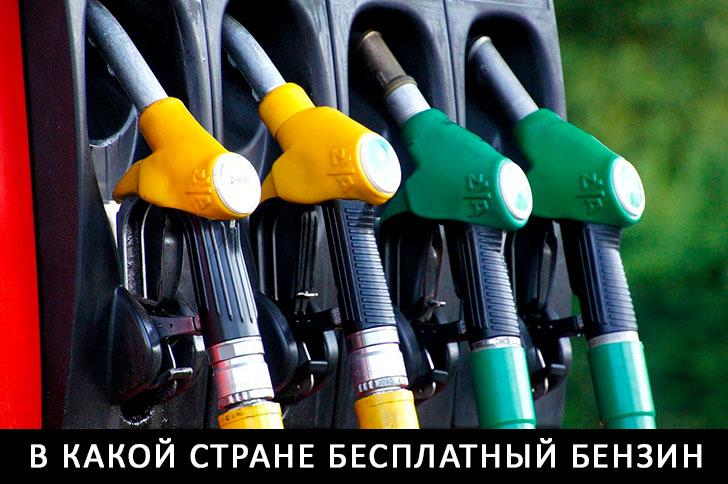 в какой стране бесплатный бензин